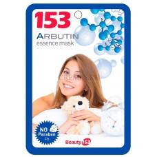 Тканевая маска для лица Beauty 153 Arbutin (с арбутином)