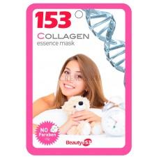Тканевая маска для лица Beauty 153 Collagen (с коллагеном)