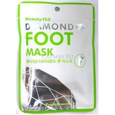 Тканевая маска для ног Beauty 153 Diamond Foot Mask (маска-носочки для ног)