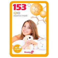 Тканевая маска для лица Beauty 153 Q10 (с Q10)