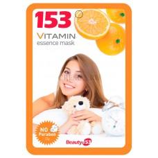 Тканевая маска для лица Beauty 153 Vitamin (с витаминами)